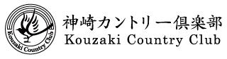 神崎カントリー倶楽部